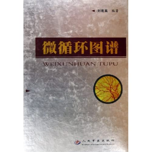 微循环图谱(精)