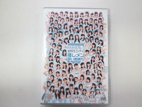 AKB48グループ研究生コンサート ~推しメン早い者勝ち~