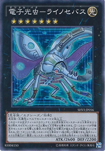 電子光虫-ライノセバス