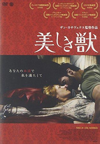 美しき獣 [DVD]