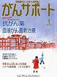 がんサポート 2013年 01月号 [雑誌]