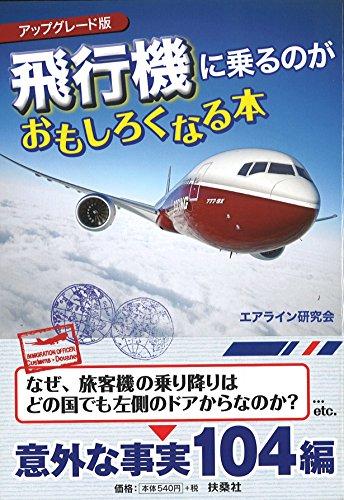アップグレード版 飛行機に乗るのがおもしろくなる本 (扶桑社文庫)