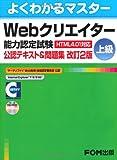 Webクリエイター能力認定試験上級公認テキスト&問題集 改訂―HTML4.01対応 (よくわかるマスター)