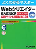 Webクリエイター能力認定試験(HTML 4.01対応)公認テキスト&問題集 上級―サーティファイWeb利用・技術認定委員会公認 (よくわかるマスター)