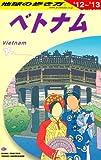 D21 地球の歩き方 ベトナム 2012~2013