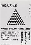「発達障害」の謎―知的障害、自閉症、LD、ADHDとは何か