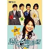 恋する血液型 シーズン2 O型編 [DVD] (商品イメージ)