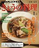 NHKテキスト きょうの料理 2016年 01 月号 [雑誌]