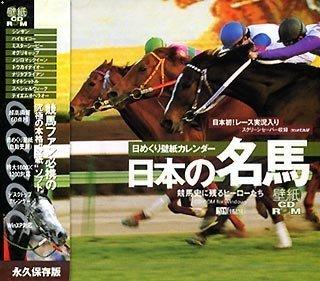 日本の名馬 日めくり壁紙カレンダー ~競馬史に残るヒーローたち~