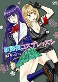 放課後コスプレッスン (IDコミックス DNAコミックス)