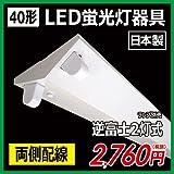 日本製 【40形 LED蛍光灯 器具 逆富士 2灯】 40W形 LED 直管 蛍光灯 専用 ベースライト 両側配線