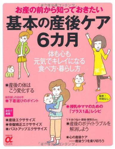 基本の産後ケア6カ月―お産の前から知っておきたい (主婦の友αブックス)