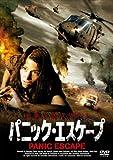 パニック・エスケープ [DVD]