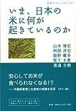いま、日本の米に何が起きているのか