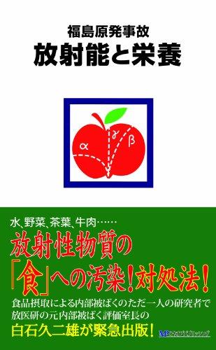 福島原発事故放射能と栄養