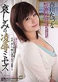 哀しみの凌辱ミセス 市川たづな アタッカーズ [DVD]