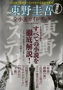 増補改訂版 東野圭吾全小説ガイドブック