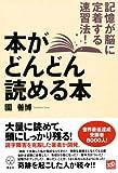 お勧め!本がどんどん読める本
