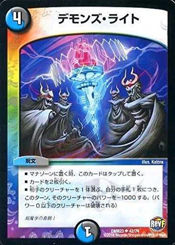 デュエルマスターズ第23弾/DMR-23/42/UC/デモンズ・ライト