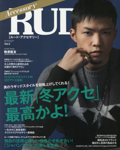 RUDO Accessory 2016年Vol.5 大きい表紙画像