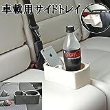 CarOver 車載用 サイドトレイ ドリンクホルダー サイドポケット カップホルダー 運転席 後部座席 シート 隙間 (ベージュ) CO-SS-BOX-BE
