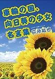 車輪の国、向日葵の少女 名言集 (エロゲー名言シリーズ)