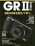 リコー GRII WORLD—GRはGRを超えてゆく。 (日本カメラMOOK)