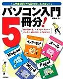 パソコン入門5冊分! <Windows8.1+インターネット+メール+Word 2013+Excel2013>