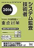 2016 システム監査技術者 「専門知識+午後問題」の重点対策 (重点対策シリーズ)