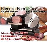 家庭用電動フードスライサー FS271