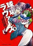 球場ラヴァーズ 5巻―私が野球に行く理由 (ヤングキングコミックス)