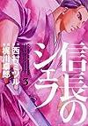 信長のシェフ 3 (芳文社コミックス)