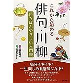 これから始める俳句・川柳 いちばんやさしい入門書
