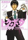 トクボウ朝倉草平 2 (ジャンプコミックスデラックス)