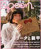 spoon. (スプーン) 2013年 04月号 [雑誌]