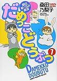 だめっこどうぶつ 7 (バンブーコミックス)