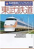 私鉄電車ビジュアルガイド 東武鉄道