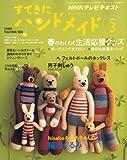 すてきにハンドメイド 2011年 03月号 [雑誌]