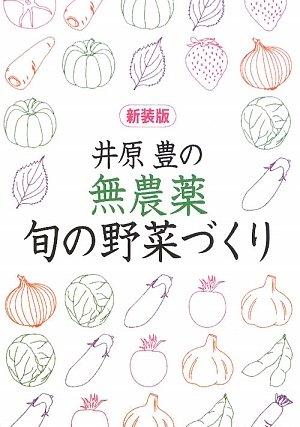 井原豊の無農薬・旬の野菜づくり (園芸ハンドブック)