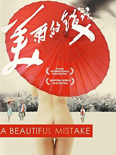 A Beautiful Mistake (English Subtitled)