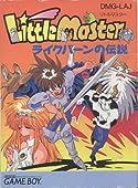 ゲームボーイ リトルマスター ライクバーンの伝説