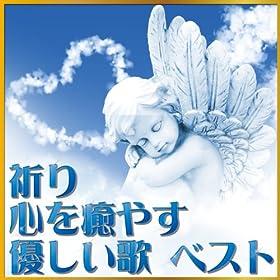 Compilations incluant des chansons de Libera - Page 2 51Xkapq%2BWBL._SL500_AA280_
