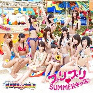 プリプリSUMMERキッス CD+DVD付:ジャケットA(初回封入特典:握手会イベント参加券付)