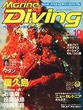 Marine Diving (マリンダイビング) 2010年 10月号 [雑誌]