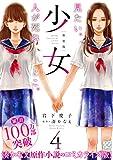 少女 新装版 プチデザ(4) (デザートコミックス)