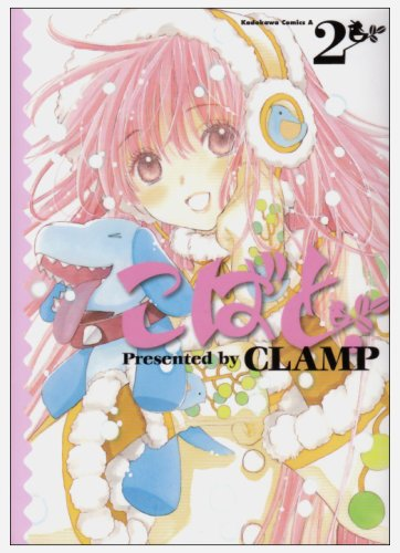 こばと。 (2) (角川コミックス・エース (KCA45-12))CLAMP
