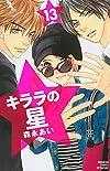 キララの星(13)<完> (講談社コミックス別冊フレンド)