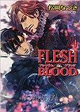 Amazon cojp限定FLESHBLOOD24書き下ろしショートストーリー付き