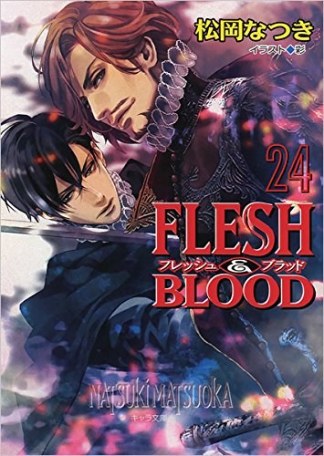 【Amazon co.jp限定】FLESH&BLOOD(24)書き下ろしショートストーリー付き (キャラ文庫)