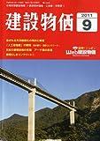 建設物価 2011年 09月号 [雑誌]
